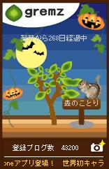 gremz2009-10-26.jpg