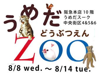 2018-7-15-梅田動物園umeda zoo eyecatch.jpg